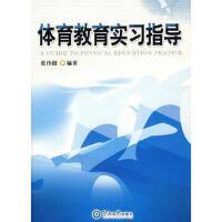 【二手旧书8成新】体育教育实习指导 张伟健 9787810798471