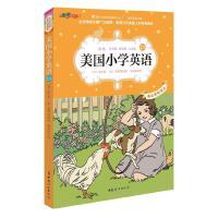 美国小学英语2A:美国原版经典小学基础课程课本(双语彩绘版)