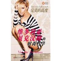 【二手书旧书95成新】  的高度:维多利亚.贝克汉姆的时尚哲学 维多利亚弗里曼,尉晓东 中国妇女出版社
