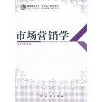 【二手旧书8成新】市场营销学 张新彦 9787030349668