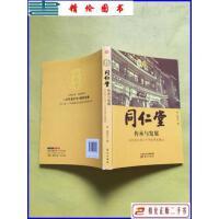 【二手9成新】同仁堂:传承与发展 /边东子 东方出版社