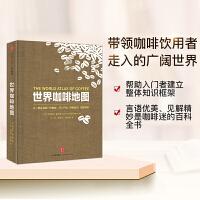 世界咖啡地图 咖啡圣经 咖啡迷想收藏的指南 中信出版社图书