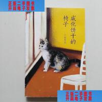 【二手旧书9成新】威化饼干的椅子 /江国香织 著,李炜 译,艾十四 译 南海出版公司