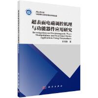 超表面电磁调控机理与功能器件应用研究
