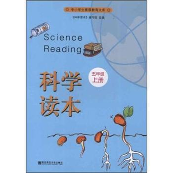 【TH】中小学生素质教育文库:科学读本(5年级上) 科学读本编写组 南京师范大学出版社 9787565108280 亲,全新正版图书,欢迎购买哦!
