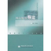 【二手旧书8成新】城市规划导论 邹德慈 9787112050192