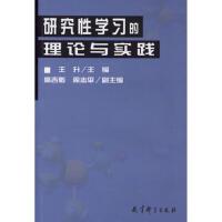 【二手旧书8成新】研究习的理论与实践 王升 9787504122933