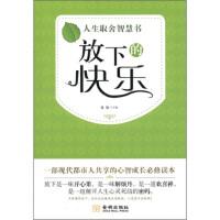 【二手旧书8成新】人生取舍智慧书:放下的快乐 龙柒,龙柒 9787515500713