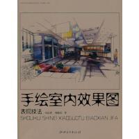 【正版二手书旧书9成新左右】手绘室内效果图表现技法9787548000853