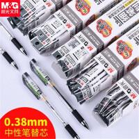晨光笔芯 中性笔芯 MG6100 水笔芯 0.38mm 学习用品 办公用品 笔
