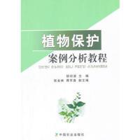 【二手旧书8成新】植物保护案例分析教程 胡琼波 9787109206250
