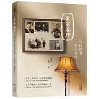 【二手旧书九成新】 宋家客厅:从钱锺书到张爱玲