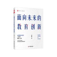 【正版】面向未来的教育创新 大夏书系 王殿军