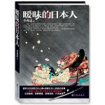 暧昧的日本人(每个中国人都应该去读的一本书,深层次全方位解剖日本与日本人)