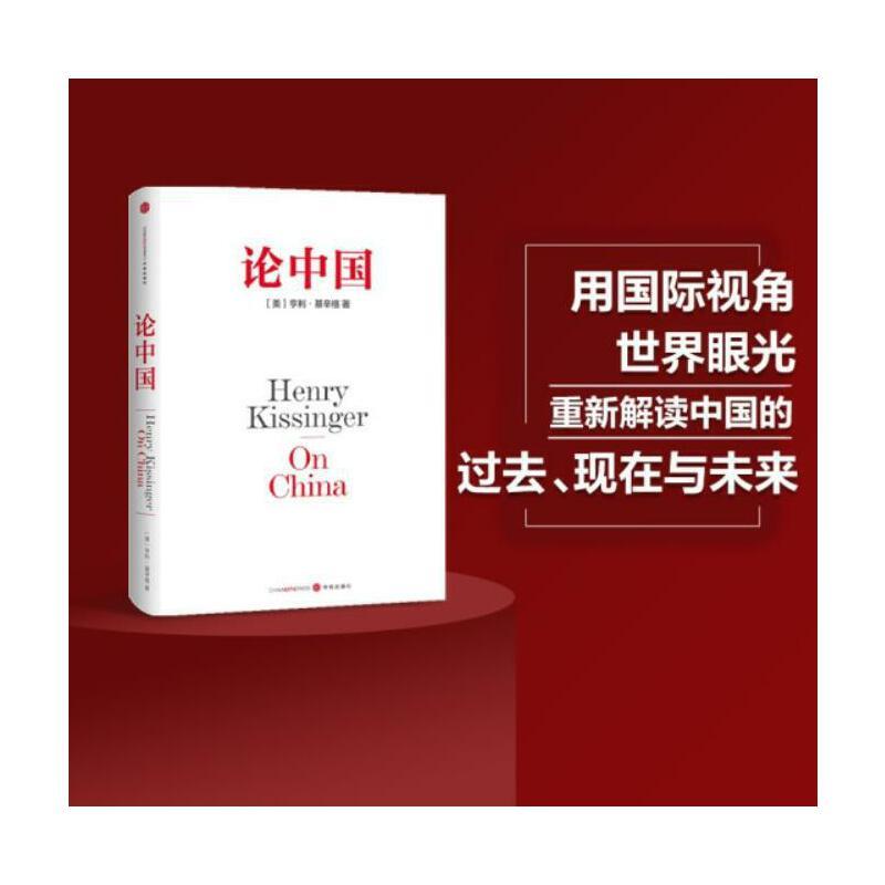 论中国(基辛格作品) 亨利·基辛格一部中国问题专著