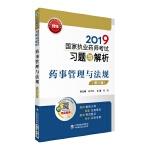 2019��家��I���考�用��中西�教材  ��}�c解析   �事管理�c法� (第十一版)