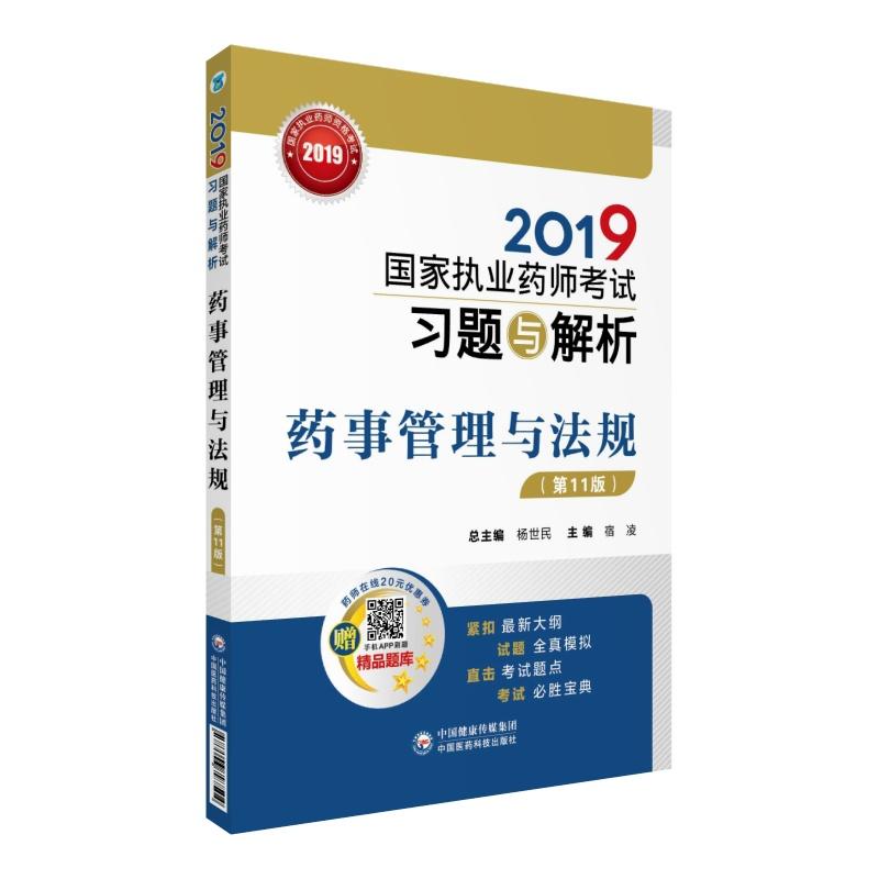 2019国家执业药师考试用书中西药教材  习题与解析   药事管理与法规 (第十一版)