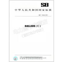 SB/T 10616-2011 熟制山核桃(仁)