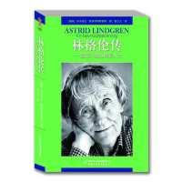 林格伦传-童话外婆的精彩人生 了解林格伦人格之伟大,境界之高尚,作品之不朽, 走进林格伦的世界,感受童话里的美好与纯真