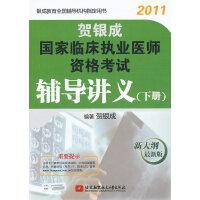 贺银成2011国家临床执业医师资格考试辅导讲义(下册)