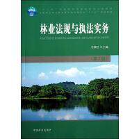 林业法规与执法实务(十二五职业教育)(第2版)