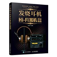 发烧耳机 Hi-Fi耳机评论精选