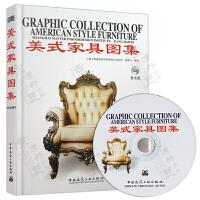 美式家具图集 美式家具风格 美式家具书籍 家具设计书籍 室内设计师 家具设计师 美式古典家具制作书籍