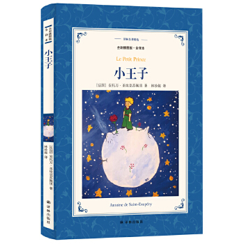译林名著精选:小王子(全彩插图版·全译本) 全世界阅读量仅次于《圣经》的经典童话。
