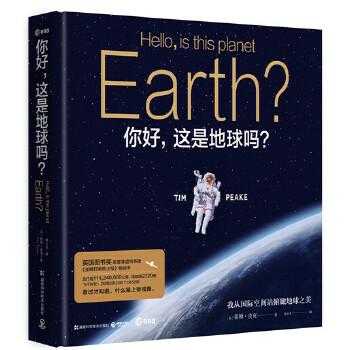 你好,这是地球吗?(pdf+txt+epub+azw3+mobi电子书在线阅读下载)