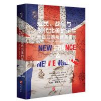 华文全球史028・殖民、争霸与现代北美的诞生:新法兰西与新英格兰