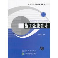 【二手旧书8成新】施工企业会计( 丁元霖 9787512109506