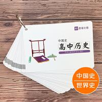 高中高考文科历史中国世界史年代大事件知识点大全总结记忆卡片