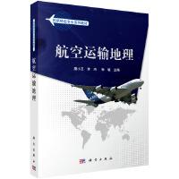 【二手书9成新】 航空运输地理 唐小卫 科学出版社 9787030348876