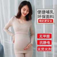 孕妇秋衣秋裤套装怀孕期产后哺乳保暖内衣喂奶睡衣非纯棉毛衫秋冬