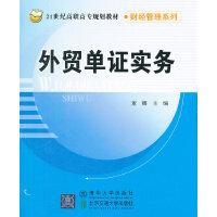 外贸单证实务(21世纪高职高专规划教材 财经管理系列)