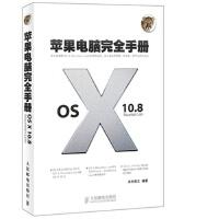 【TH】苹果电脑完全手册:OS X 10 8 Mountain Lion 水木居士著 人民邮电出版社 97871153