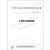 JJG 1087-2013 矿用氧气检测报警器