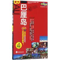 巴厘岛,实业之日本社海外版编辑部编,旅游教育出版社