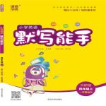 19秋默写能手 4年级英语上(外研一起版)