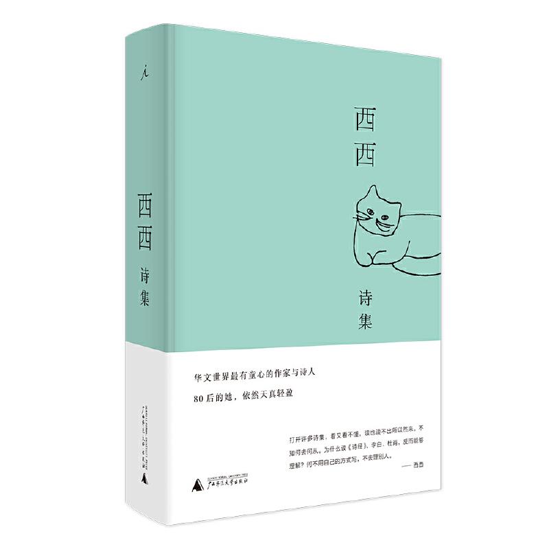 西西诗集(布面精装) 她,莫言,王安忆,都是美国纽曼华语文学奖的获奖者 华文世界这一位有童心的香港作家与诗人,80后的她,依然天真轻盈 姗姗来迟,内地版首次与大陆读者见面