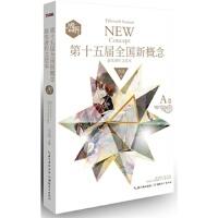 第十五届全国新概念获奖者作文范本:A卷 方达 9787535187192