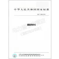HG/T 2554-2011 柔软剂SG【行业标准书籍】