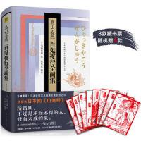 鸟山石燕百鬼夜行全画集(精装珍藏版)日本经典怪奇形象创始之书、被誉为日本的《山海经》!所谓妖,不过是