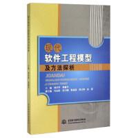【二手旧书8成新】现代软件工程模型及方法探析 刘中华,郑毅平,冯永政 9787517026365
