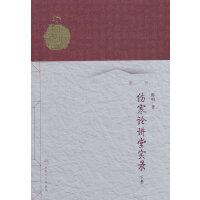 中医名师讲堂实录丛书・伤寒论讲堂实录(下册)