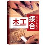 木工接合:为木家具选择正确的连接方式