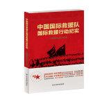 中国国际救援队国际救援行动纪实