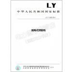 LY/T 2003-2011 滚筒式拌胶机