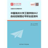 2020年中国海洋大学工程学院842自动控制理论考研全套资料/842 中国海洋大学 工程学院/842 自动控制理论配套