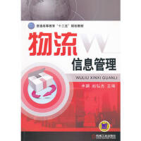 【二手旧书8成新】物流信息管理 丰斓,赵弘志 9787111394129